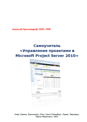 Самоучитель По Microsoft Project 2010 Скачать